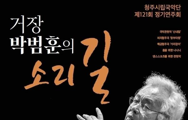 청주시립국악단'거장 박범훈의 소릿길'추가 티켓 오픈