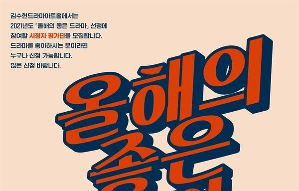 청주시, 올해의 좋은 드라마, 내 손으로 뽑자 김수현드라마아트홀 시청자 평가단 모집