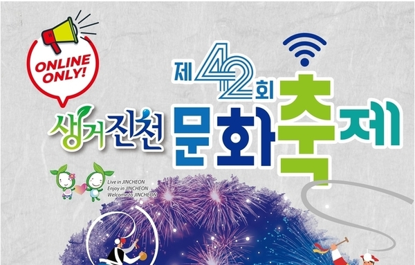 진천군, 제42회 생거진천 문화축제, 10월 1일부터 온라인으로 개최 외 (9월28일 종합)